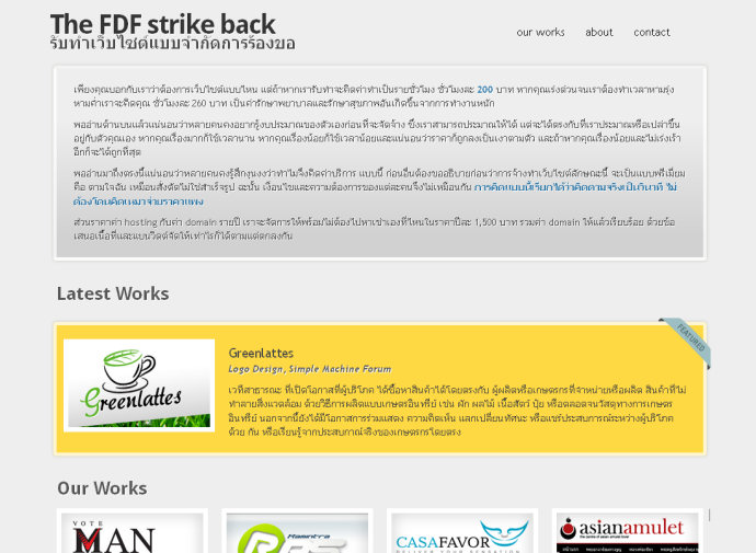 The FDF Strike Back